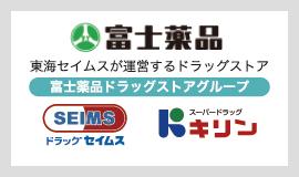 富士薬品グループ