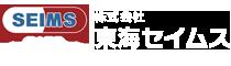 東海セイムス 採用サイト
