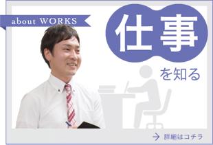 仕事を知るのイメージ