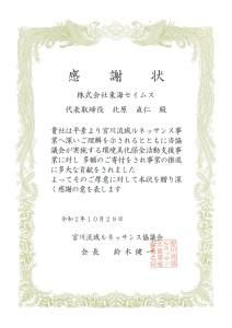 感謝状(宮川流域ルネッサンス協議会)